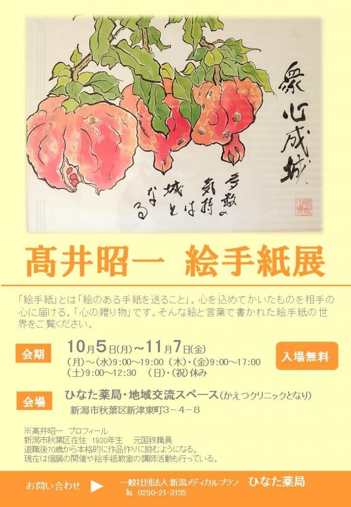 1高井昭一 絵手紙展1