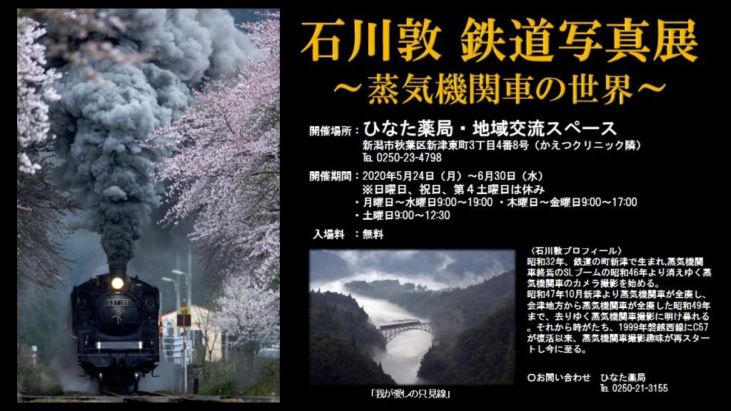 鉄道写真展ポスター